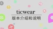 """Ticwear正式划分为""""开发版""""和""""稳定版"""",可自"""