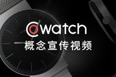 爱魔客CoWatch概念宣传视频