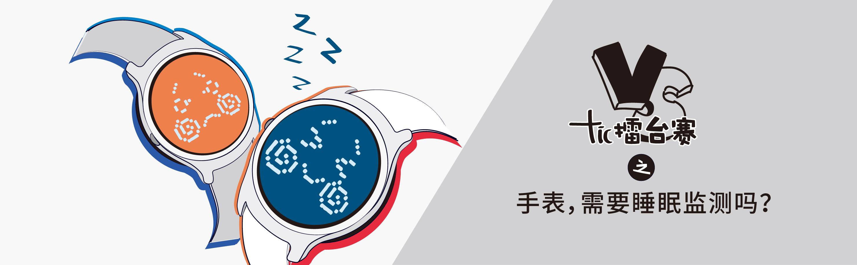 Tic擂台赛Round2——智能手表是否需要睡眠监测