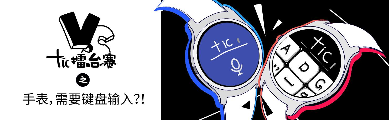 Tic擂台赛——手表里需不需要键盘输入