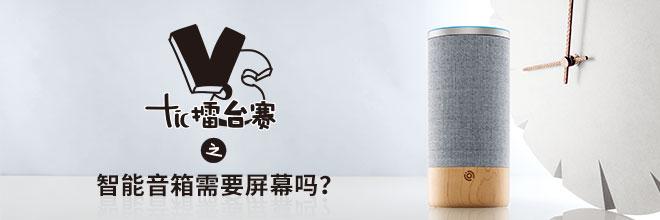 Tic擂台赛—智能音箱是否需要屏幕?