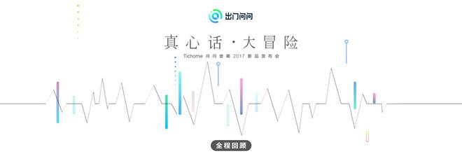 【真心话 · 大冒险】Tichome 智能音箱发布会直播全程回顾