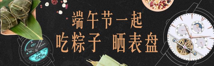 端午节吃粽子晒表盘赢好礼