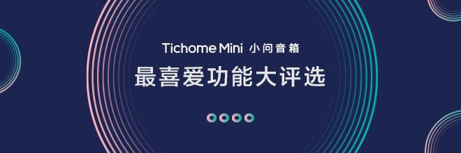 """小问音箱Tichome Mini""""最喜爱功能""""大评选!"""