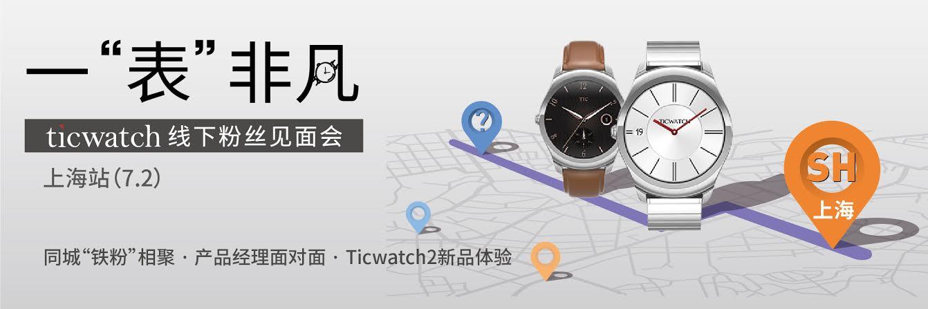 """一""""表""""非凡 Ticwatch2粉丝见面会【上海站】线下实录"""