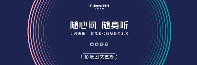 小问音箱Tichome Mini新品发布会直播