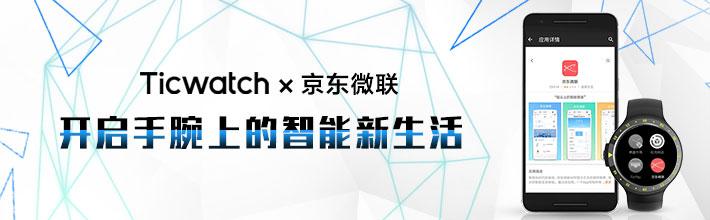 应用推荐|Ticwatch X 京东微联:开启手腕上的智能新生活