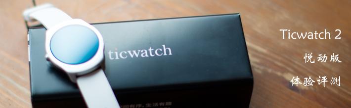 Ticwatch 2悦动版体验新鲜出炉~你又偷偷优雅地进步了
