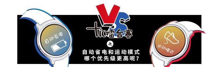 Tic擂台赛—自动省电和运动模式哪个优先级更高?