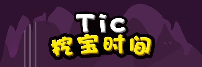 Tic挖宝时间:一起来找Ticmon~