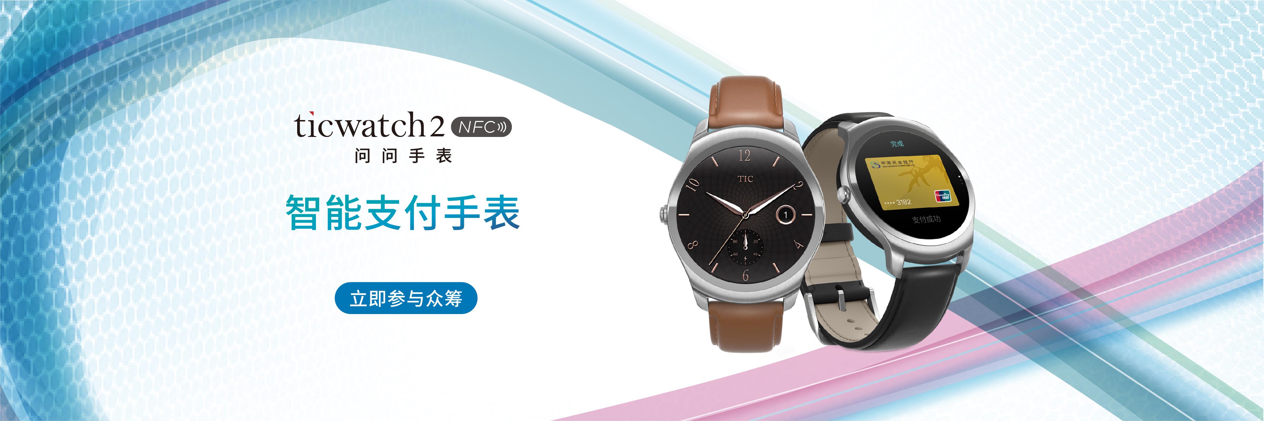 同时支持银联和公交卡支付的Ticwatch 2 NFC智能手表开启众筹~