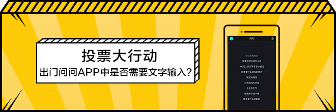 PK投票:出门问问APP中是否需要文字输入?