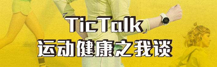 TickTalk—运动健康之我谈
