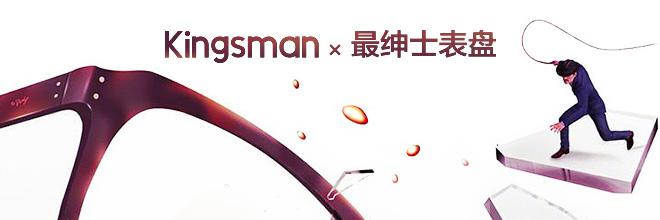 王牌特工Kingsman——晒出你最绅士的表盘