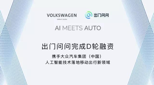 出门问问宣布与大众汽车集团达成战略合作