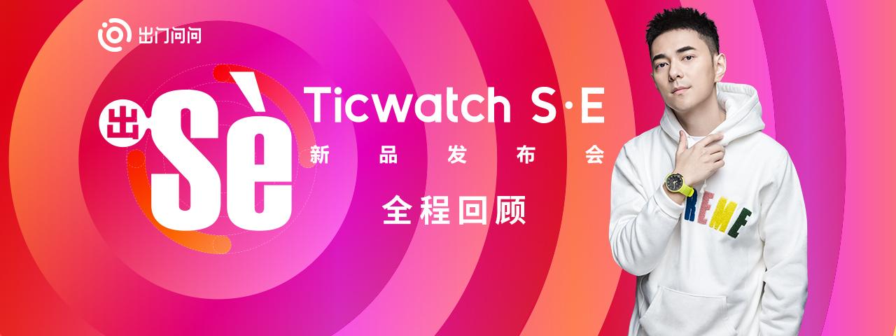 Ticwatch·S&E新品发布全程回顾