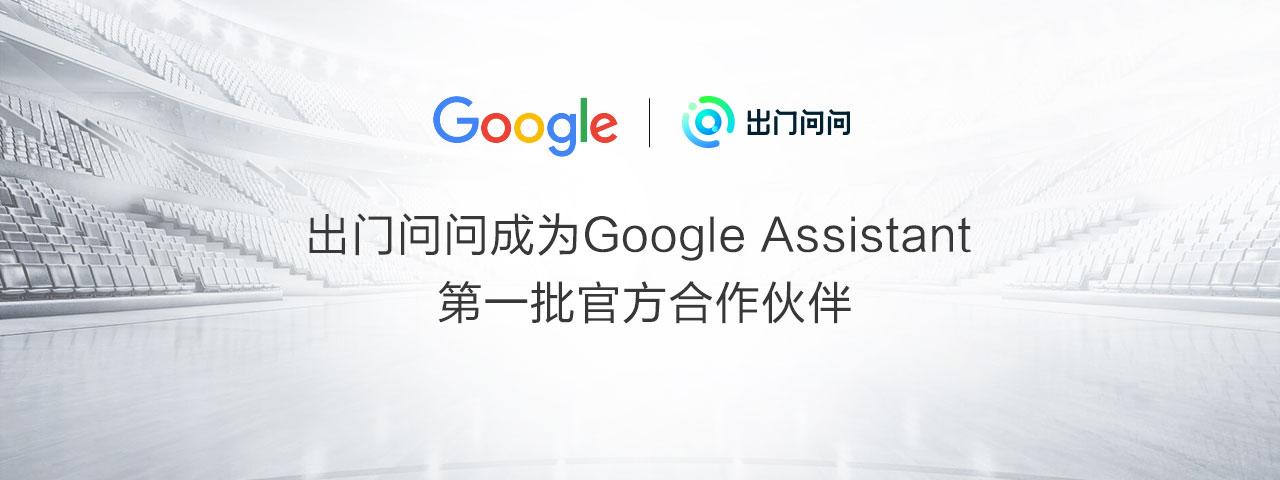 出门问问正式成为Google Assistant首批官方