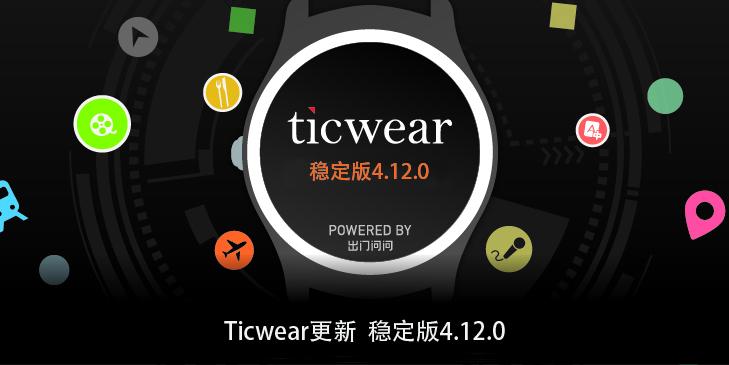【Ticwear 更新】稳定版 4.12.0更新日志