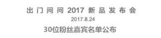 tichome发布会粉丝名单