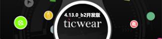 Ticwear新版本发布