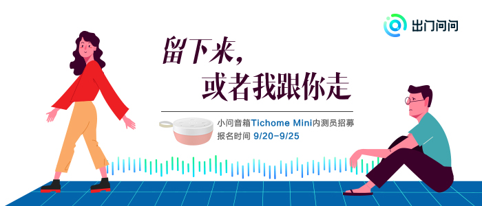 tichome mini内测招募