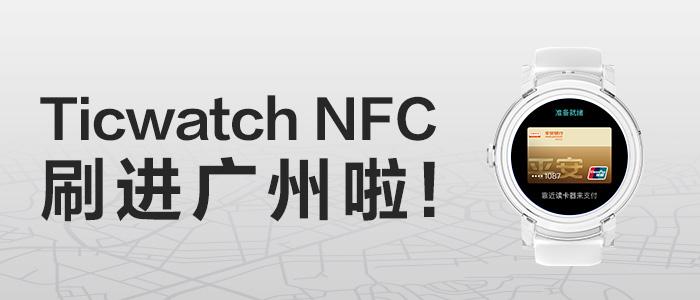 Ticwatch刷进广州啦!!!